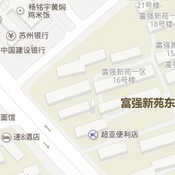 苏州中国联通富强新苑营业厅公司 电话 地址 在哪里 苏州本地宝